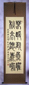 Example of Zhuanshu Chinese calligraphy