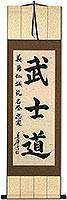 Custom Bushido Wall Scroll