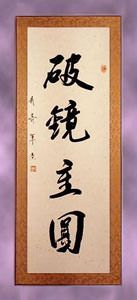 Vertical Chinese Calligraphy Painting