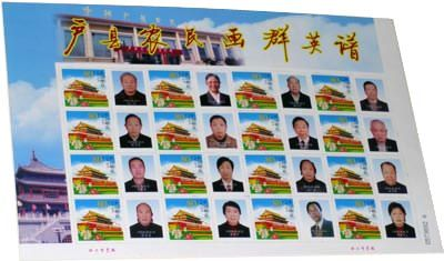 Stamp set of folk artists issued by the Chinese post office.