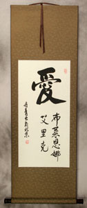 Special Love with name inscriptions calligraphy