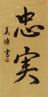 Japanese Loyalty Calligraphy