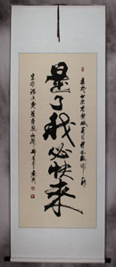 Jumbo Scroll with single-column of 6 characters