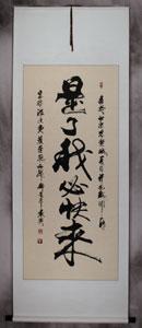Jumbo Scroll with single-column of 6 characters