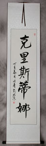 white silk with beige paper calligraphy wall scroll