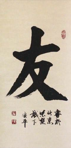 Friendship - Japanese Kanji / Chinese Character - Asian Wall Scroll close up view