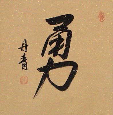 BRAVERY / COURAGE Chinese / Japanese Kanji Wall Scroll close up view