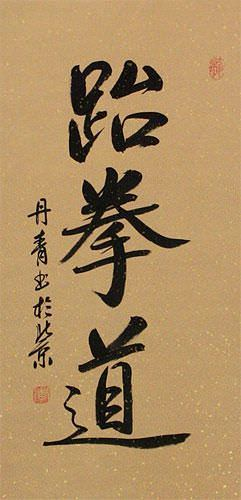 Taekwondo Korean Hanja Calligraphy Wall Scroll close up view