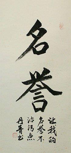HONOR / HONORABLE Chinese / Japanese Kanji Wall Scroll close up view