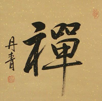 ZEN / CHAN Japanese Kanji / Chinese Character Wall Scroll close up view