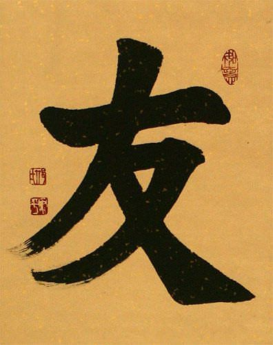 Friendship - Chinese Character / Japanese Kanji Wall Scroll close up view