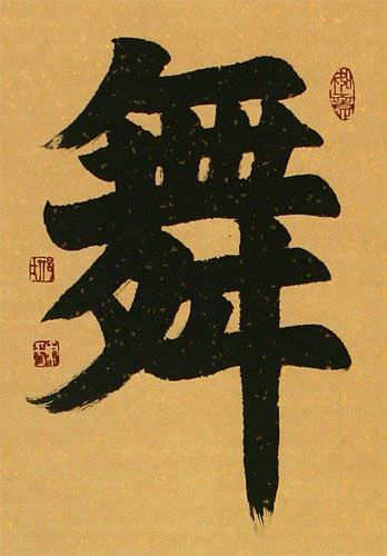 DANCE - Chinese Character / Japanese Kanji Wall Scroll close up view