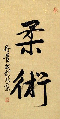 Jujitsu / Jujutsu - Japanese Kanji Calligraphy Wall Scroll close up view