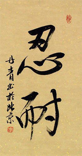 Patience / Perseverance - Chinese/Japanese/Korean Wall Scroll close up view