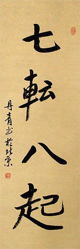 Fall Down Seven Times, Get Up Eight - Japanese Proverb Wall Scroll close up view