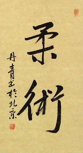Jujitsu / Jujutsu - Japanese Calligraphy Wall Scroll close up view
