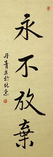 Never Give Up - Asian Proverb Calligraphy Wall Scroll close up view