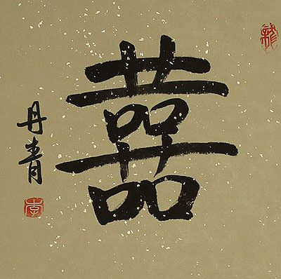Copper Silk Double Happiness Chinese Character Wall Scroll close up view