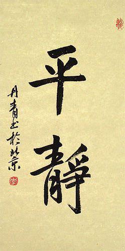 Peaceful Serenity - Japanese Kanji Calligraphy Wall Scroll close up view