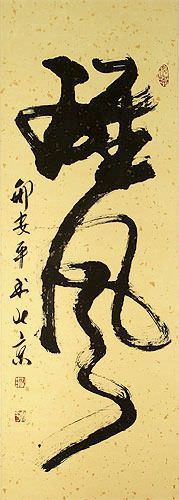 Awesome Power - Chinese Calligraphy Wall Scroll close up view