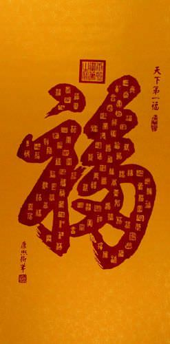 100 Ways to Write Good Luck Chinese Relief Print Wall Scroll close up view