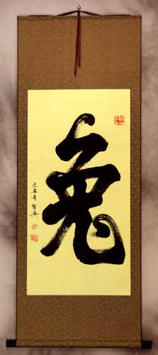 Rabbit Special Calligraphy Wall Scroll