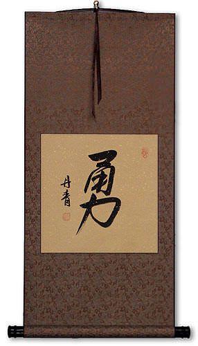 BRAVERY / COURAGE Chinese / Japanese Kanji Wall Scroll