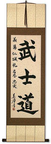 Bushido Japanese Kanji calligraphy wall scroll