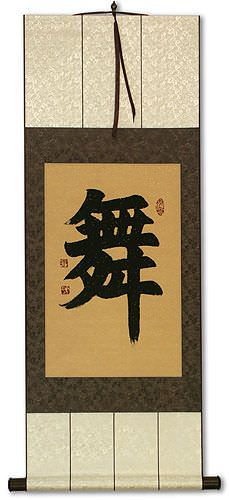 DANCE - Chinese Character / Japanese Kanji Wall Scroll