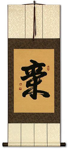 Spritual Energy - Chinese / Japanese Kanji Wall Scroll