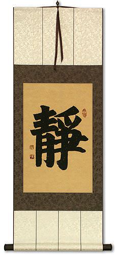 Serenity Chinese / Japanese Calligraphy Wall Scroll