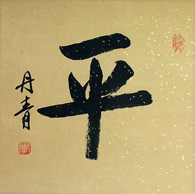 Balance / Peace Chinese and Japanese Kanji Calligraphy Painting