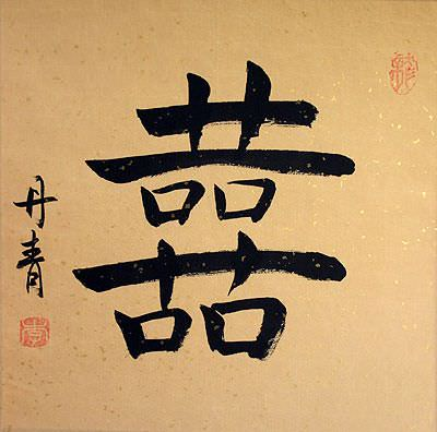 "See how ""Double Happiness Chinese Character Painting"" would look after being professionally framed"