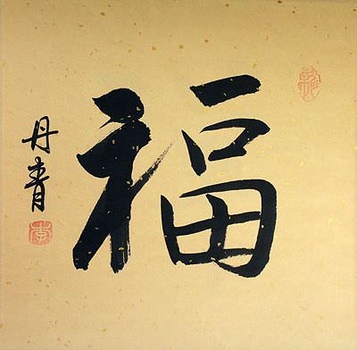 "See how ""GOOD LUCK / FORTUNE ""FU"" Chinese Calligraphy Painting"" would look after being professionally framed"