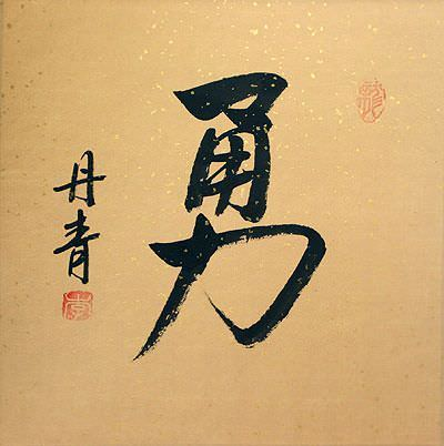 "See how ""BRAVERY / COURAGE Chinese / Japanese Kanji Portrait"" would look after being professionally framed"