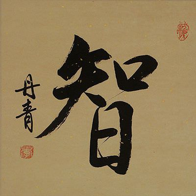 "See how ""WISDOM Chinese / Japanese Kanji Painting"" would look after being professionally framed"