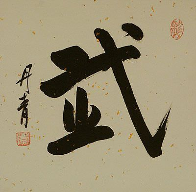 WARRIOR SPIRIT Chinese Character / Japanese Kanji Painting