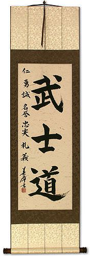 Japanese Bushido calligraphy wall scroll