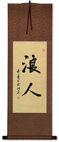 Ronin / Masterless Samurai - Japanese Kanji Wall Scroll