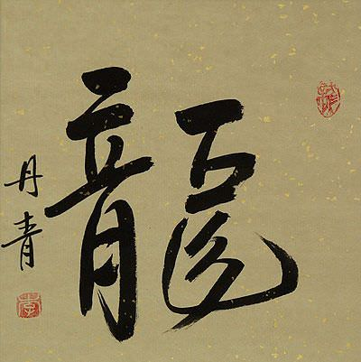 DRAGON Chinese Calligraphy Portrait