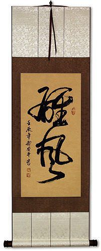 Awesome Power - Chinese Calligraphy Wall Scroll