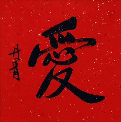 Red LOVE Chinese Character Portrait