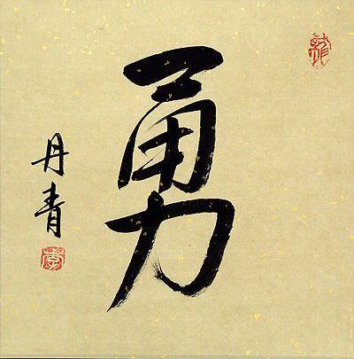 BRAVERY / COURAGE Chinese / Japanese Kanji Portrait