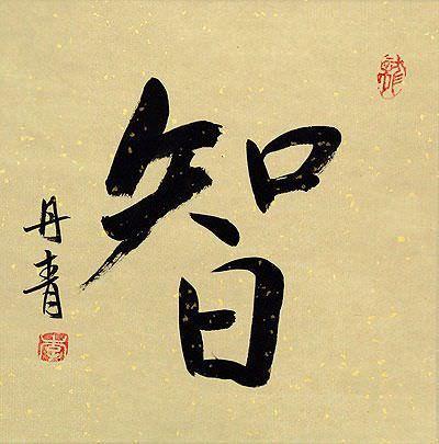 WISDOM Chinese / Japanese Kanji Painting