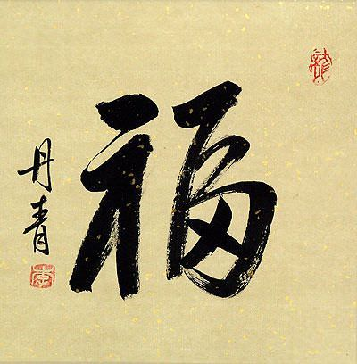 GOOD LUCK / FORTUNE - Symbol Painting