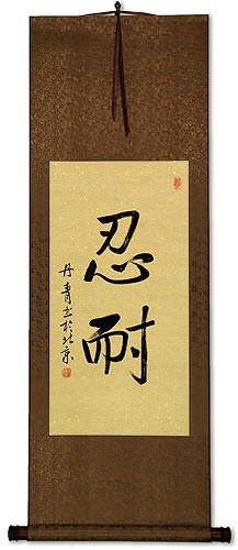 Patience / Perseverance -  Chinese/Japanese/Korean Wall Scroll