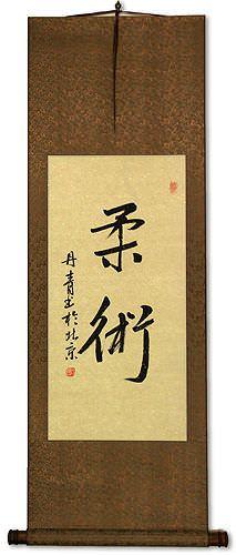 Jujitsu / Jujutsu - Japanese Calligraphy Wall Scroll