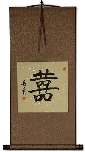 Copper Silk Double Happiness Chinese Character Wall Scroll