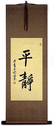 Peaceful Serenity - Japanese Kanji Calligraphy Wall Scroll