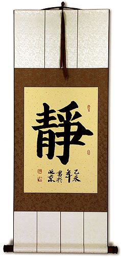 Inner Peace - Quiet Serenity - Chinese / Japanese Kanji Calligraphy Wall Scroll